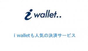 i walletも人気の決済サービス